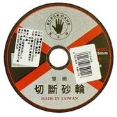 黑手牌雙網切斷砂輪 105x2x16mm