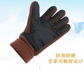 加絨皮手套男冬加厚防寒保暖男士棉手套