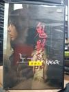 挖寶二手片-0B04-141-正版DVD-韓片【鬼影敲門】-徐雨 林賢成(直購價)