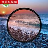 相機濾鏡 海蛙潛水相機防水殼紅色濾鏡67mm水下專業攝影配件裝備專用紅鏡 米家
