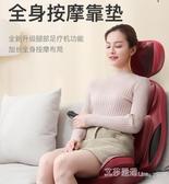 按摩器多功能肩頸椎按摩器全身電動頸部腰部肩部背部揉捏儀家用椅墊靠墊220V 【快速出貨】YJJ