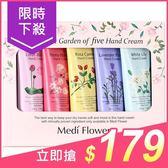 韓國 Medi Flower 秘密花園護手霜禮盒(粉盒50g x 5入)【小三美日】$199