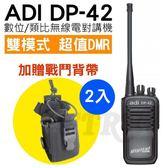 【送戰鬥背帶】ADI DP-42 DMR 雙模式 數位 類比 無線電對講機 2入 超值DMR 破盤價 DP42
