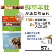 【SofyDOG】K9 Feline 貓糧生食餐-冷凍乾燥 鮮草羊肚 (57g) 貓濕食 生食 主食