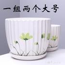 大號花盆陶瓷帶托盤批髪一組兩個室內陽台創意綠蘿綠植多肉花盆 小確幸