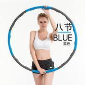 呼拉圈女 成人健身器材家用按摩收腹呼拉圈可拆卸磁石呼拉圈WD 晴天時尚館