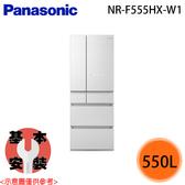 【Panasonic國際】550L 六門變頻冰箱 NR-F555HX-W1 免運費