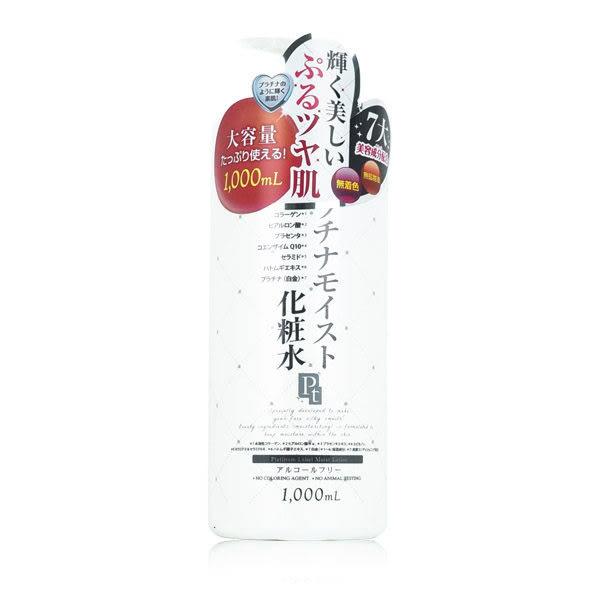 【Miss.Sugar】日本 鉑潤肌 白金逆齡美容液 化妝水 1000ml