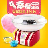 棉花糖機兒童家用迷你 彩色生日花式電動 全自動自制 棉花糖機器 喵小姐 220Vigo