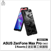 ASUS ZenFone Max Pro (M2) ZB631KL 迷彩軍工保護殼 迷彩手機殼 防摔殼 造型 手機背蓋