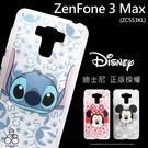 ASUS ZenFone3 Max ZC553KL 迪士尼 透明 手機殼 手機套 背景彩繪 史迪奇米奇米妮 卡通 保護殼