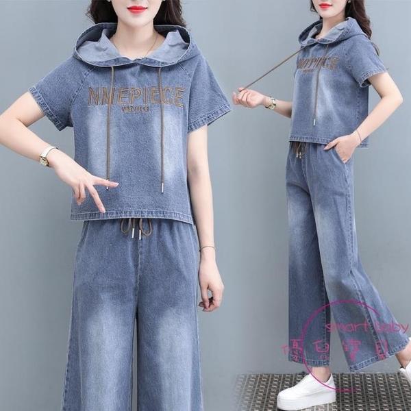 兩件套裝 時髦天絲闊腿褲兩件式女夏季新品大尺碼遮肚高腰牛仔休閒套裝【快速出貨】