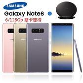 保固一年 拆封新機SAMSUNG Galaxy Note8 6/128G N950FD/S雙卡雙待 6.3吋防塵防水 店面現貨