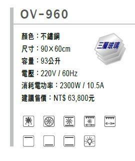 【歐雅系統廚具】BEST 貝斯特  OV-960  嵌入式3D旋風烤箱