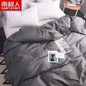 南極人純棉被套單件單人全棉單人雙人被罩單套1.5m1.8x2.0米 台北日光