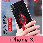 【萌萌噠】iPhone X/XS (5.8吋) 旅行箱設計概念 帶指環支架 可愛小尾巴拉繩 車載磁吸 全包透明軟殼