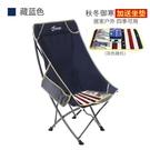戶外沙灘躺椅午休椅便攜折疊椅子靠背釣魚椅凳子【探索者】