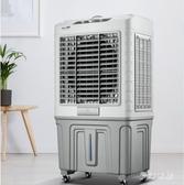 空調扇冷風機家用制冷水冷小空調小型工業商用冷氣冷風扇加水 FX5985 【夢幻家居】