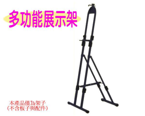 黑板白板多功能展示架 腳架 另有活動式旋轉架 多功能簡報架 歡迎來電洽詢