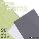 收納架/置物架/波浪架【配件類】90x20公分 ㄇ網專用PP塑膠墊板 兩色可選 dayneeds