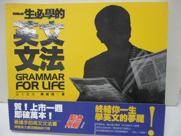 【書寶二手書T1/語言學習_HZB】一生必學的英文文法_陳超明