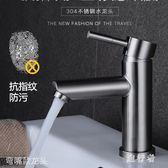 水龍頭 304不銹鋼冷熱單孔洗臉洗手盆臺盆浴室衛生間龍頭 AW11552【旅行者】