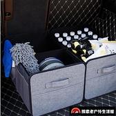 多功能車用儲物箱車載收納箱后備箱布藝可折疊【探索者戶外生活館】
