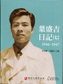 (二手書)葉盛吉日記(七)1946-1947(軟精裝)