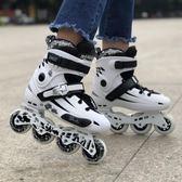 溜冰鞋成人直排輪滑鞋成年平花鞋大學生旱冰鞋花式滑冰鞋男女閃光 生活樂事館
