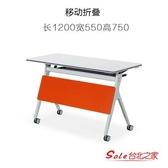 會議桌 多功能折疊會議桌培訓桌子組合拼接桌行動課桌帶輪培訓桌椅折疊桌T 可定製