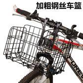 車籃 掛簍折疊前車筐山地車單車後貨架車框籃zg