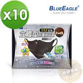 【醫碩科技】藍鷹牌NP-3DSBK*10台灣製兒童黑色防塵口罩/立體口罩 超高防塵率 50片*10盒免運費