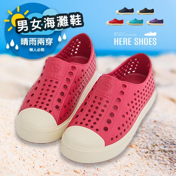 [Here Shoes] 玩墾丁情侶款 潮流奶油頭透氣防水膠鞋洞洞鞋沙灘玩水出遊─AN7102