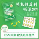 【買三送二】美孕佳植物性專利微藻DHA 膠囊 30粒入