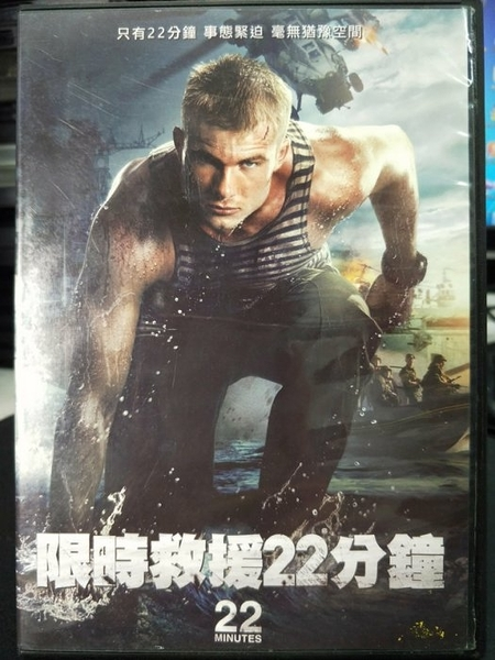 挖寶二手片-Z03-007-正版DVD-電影【限時救援22分鐘】-馬卡爾薩卡斯基(直購價)
