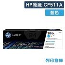 原廠碳粉匣 HP 藍色 CF511A/204A /適用 HP Color LaserJet Pro M154nw/M181fw