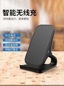 蘋果X無線充電器iPhone11Pro Max手機iphone12Pro專用xsmax快充XR正品por18W 艾家