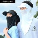 防曬帽 夏季防曬面罩遮臉冰絲頭套護頸圍脖男女士戶外摩托車釣魚騎行裝備 小確幸