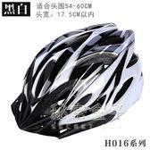 騎行頭盔一體成型超輕山地車安全帽公路車自行車單車男女裝備 秘密盒子igo