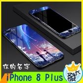 【大發】iPhone 8 Plus 優惠套裝 鋼化膜 手機玻璃殼 精緻背殼 全包玻璃手機殼 手機套 螢幕貼