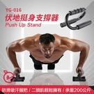 【南紡購物中心】【NORDITION】伏地挺身支撐器 ◆ 健肌器 S型俯臥撐架 健身 健肌