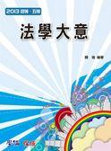(二手書)法學大意-2013初等.五等