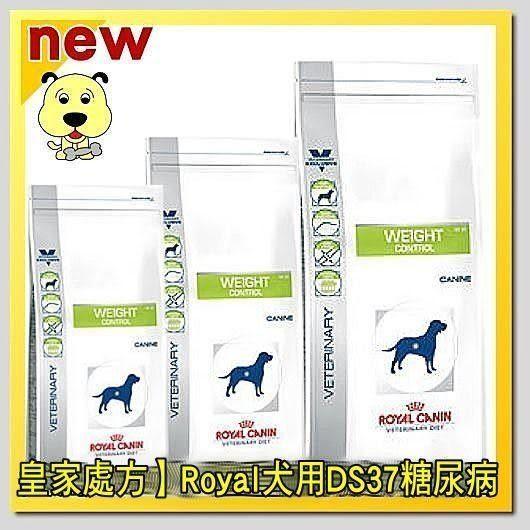 【zoo寵物商城】法國皇家Royal犬用DS37糖尿病處方食品7kg(約等一星期)