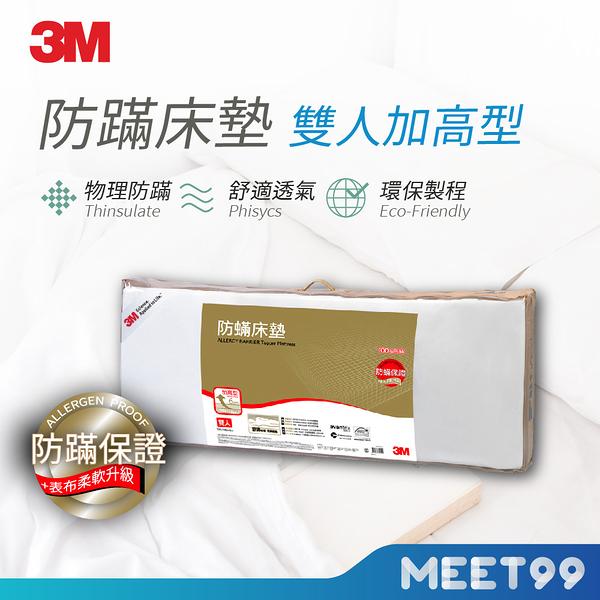 3M 防蹣床墊 中密度加高型 雙人