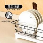 廚房置物架 不銹鋼瀝水架碗碟筷洗碗池瀝水籃廚房盤子收納盒濾水碗籃晾放碗架