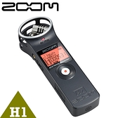 【非凡樂器】ZOOM H1專業錄音筆 攜帶方便 隨處可錄 / 黑色 公司貨保固