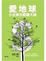 二手書博民逛書店 《愛地球,小企業也能賺大錢》 R2Y ISBN:9866414035│史考特.庫尼