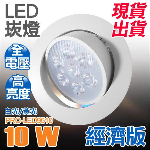 【有燈氏】LED崁燈 10W 9.5cm 9.5公分 黃光 白光 現貨 經濟版【PRO-LED9510】