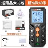 測距儀手持高精度紅外線距離量房測量儀器激光尺電子尺子【端午鉅惠】