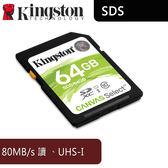 【免運費】Kingston 金士頓 Canvas Select 64G SDXC UHS-I 高速記憶卡- 讀80寫10 相機用 (SDS/64GB)